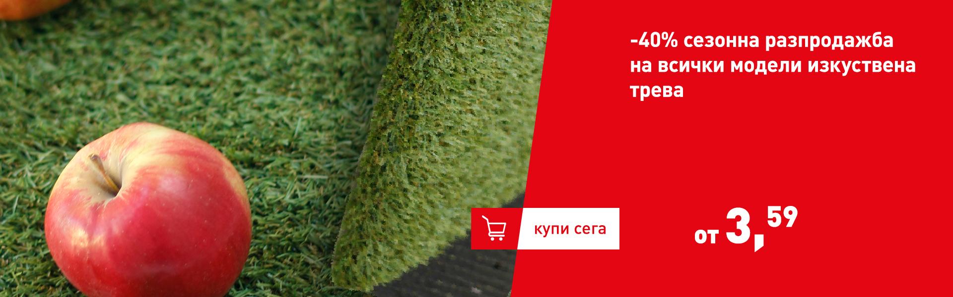 Разпродажба на изкуствена трева