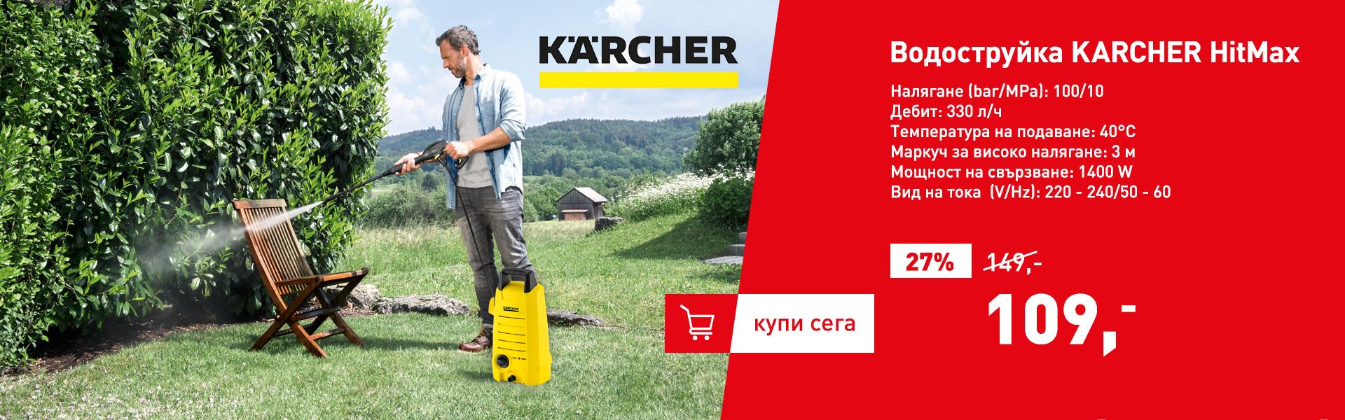 Водоструйка KARCHER