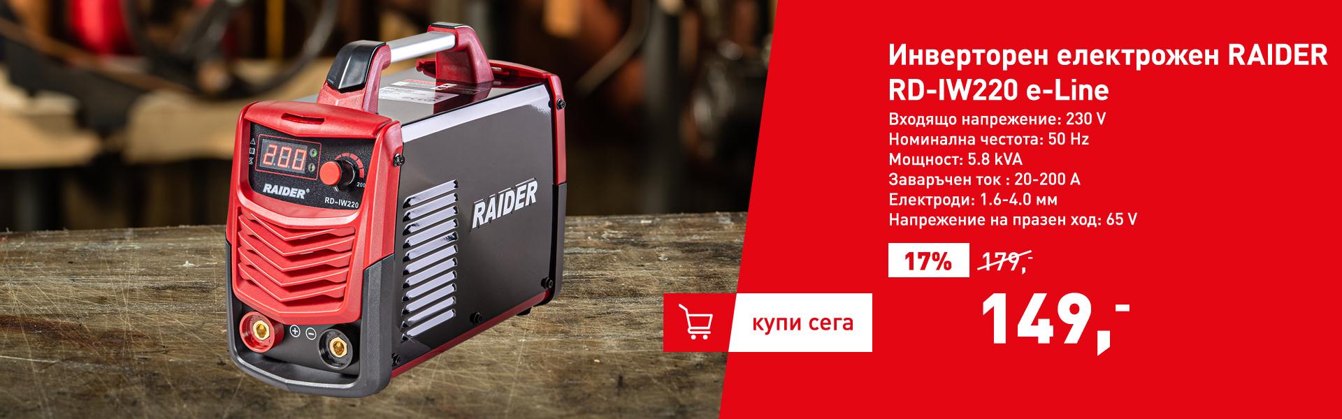 Eлектрожен RAIDER