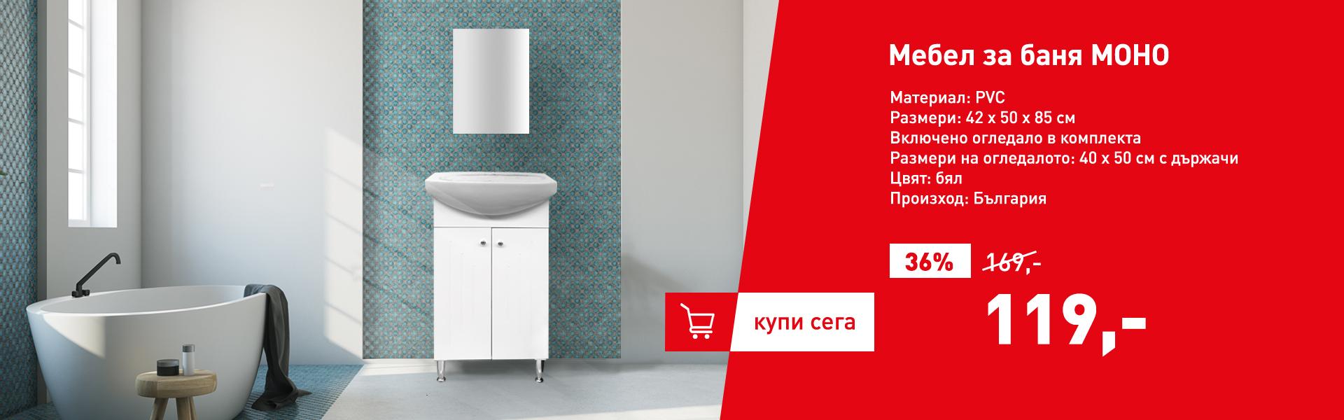 Мебел за баня МОНО