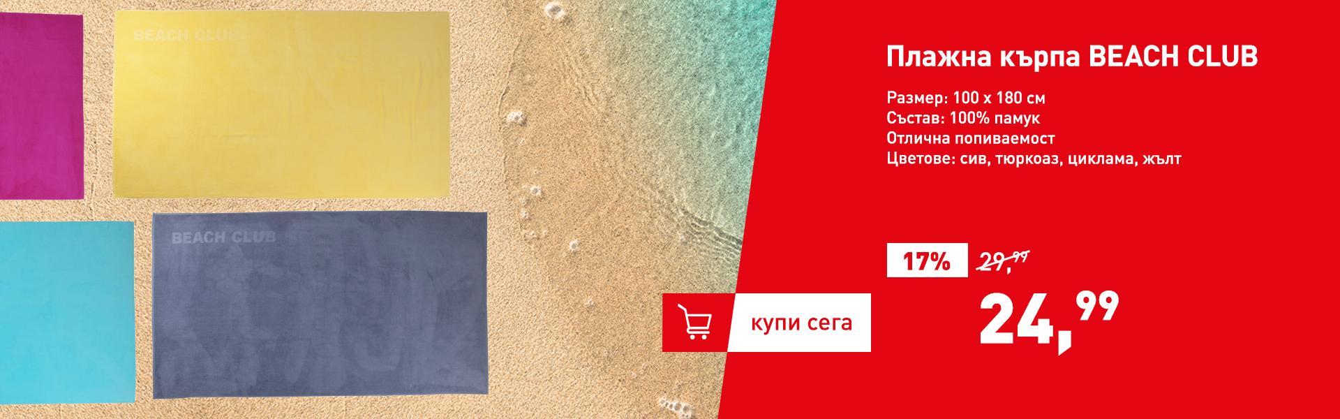 Плажни кърпи BEACH CLUB